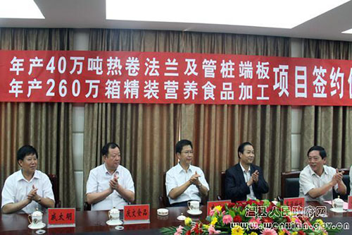 The signing ceremony in Wenxian County